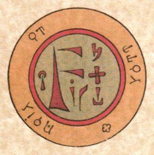 Pentacle de l'abbé Julio Archange Saint Michel