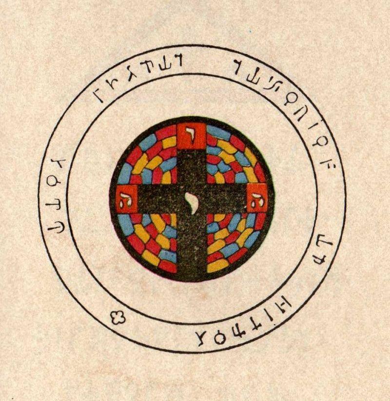 Pentacle de l'abbé Julio La croix