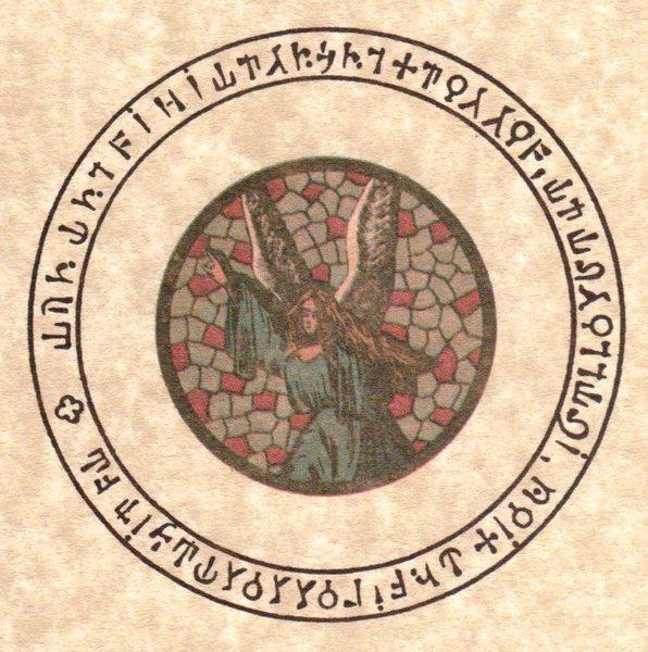 Pentacle de l'abbé Julio L'ange gardien de protection