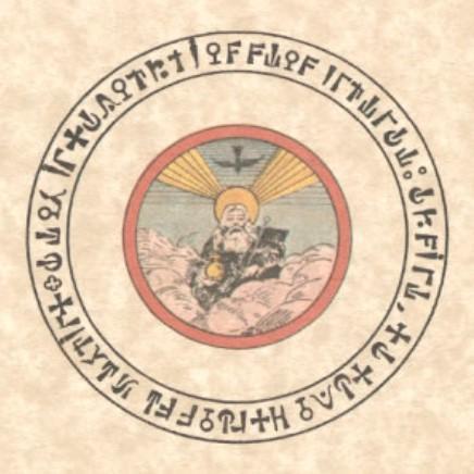 Pentacle de l'abbé Julio Le père éternel