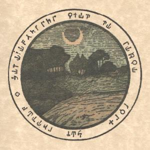 Pentacle de l'abbé Julio Le paysage