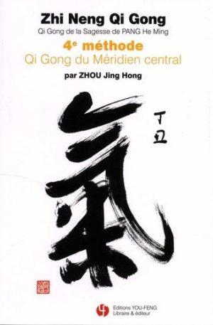 Zhi Neng Qi Gong - Qi Gong de la Sagesse de PANG He Ming. 4e méthode Qi Gong du Méridien central
