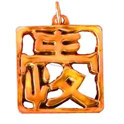 Pendentif Feng shui Caractère de l'amour